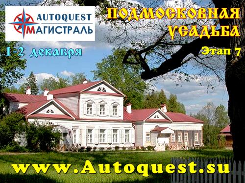 http://www.autoquest.su/doc/2012/y07/01.jpg