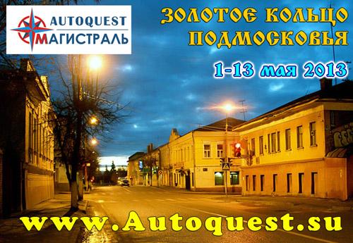 http://www.autoquest.su/doc/2013/02/02.jpg
