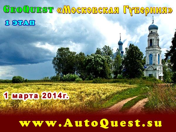 http://www.autoquest.su/doc/2014/01/02.jpg