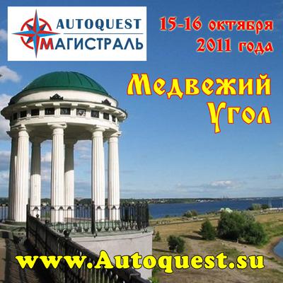 http://www.autoquest.su/doc/q7/q7.jpg
