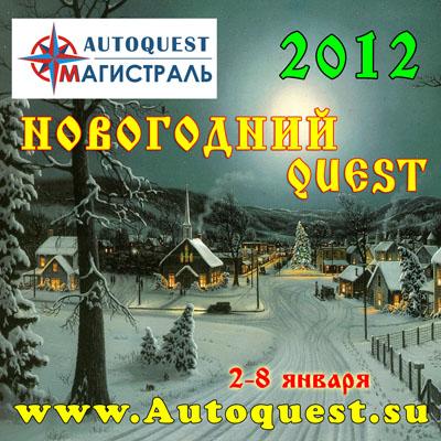 http://www.autoquest.su/doc/q9/01.jpg